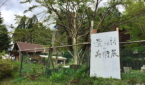 遺され村の美術展