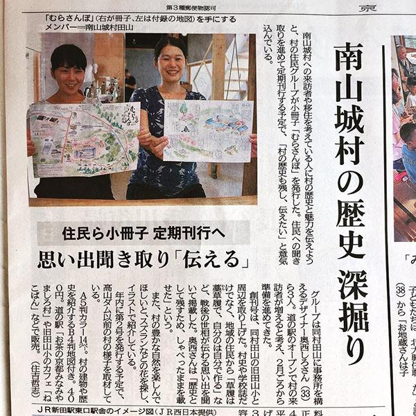 むらさんぽ京都新聞