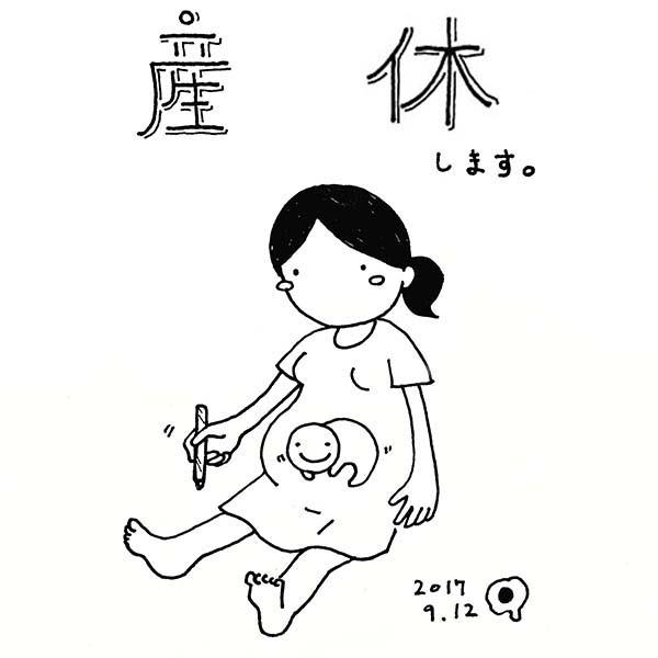 イラスト・産休のお知らせ