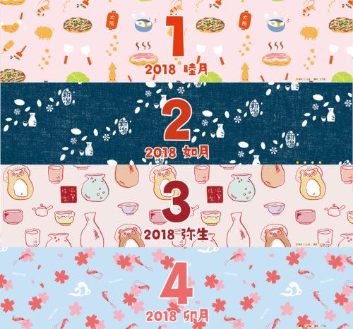 日本ご当地カレンダー・てくてくにっぽん
