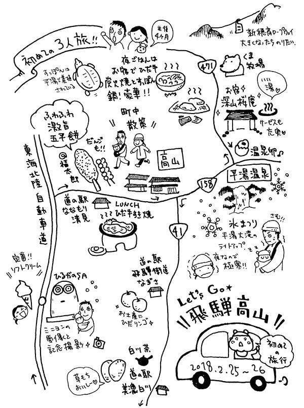 飛騨高山イラストマップ