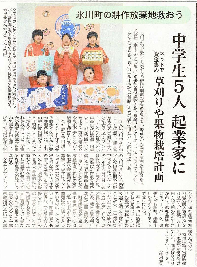 氷川のぎろっちょ・熊日新聞記事