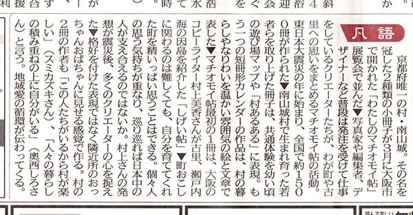 私のマチオモイ帖京都新聞取材