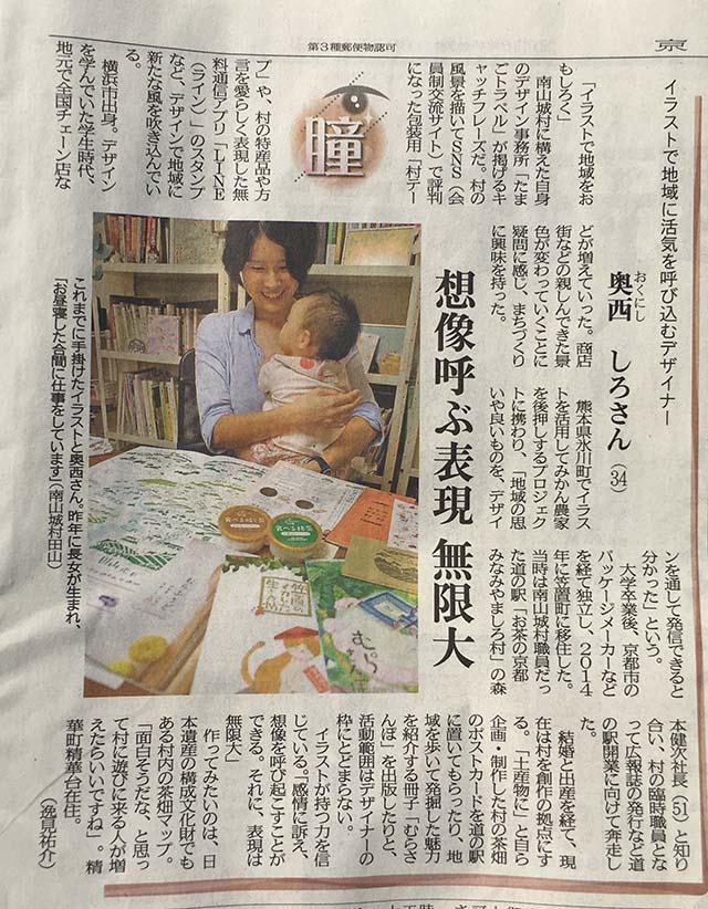 京都新聞・山城版掲載