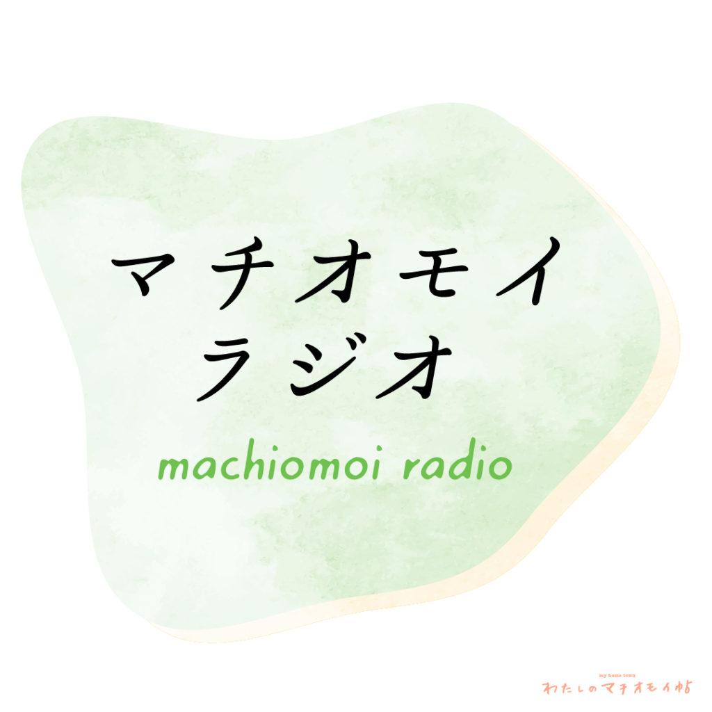 マチオモイラジオ・南山城村・奥西しろ