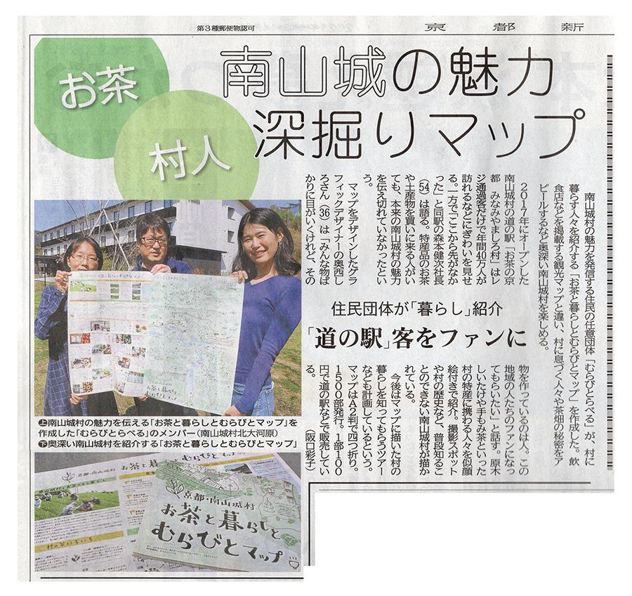 京都新聞・南山城村・観光マップ・取材・掲載・デザイン