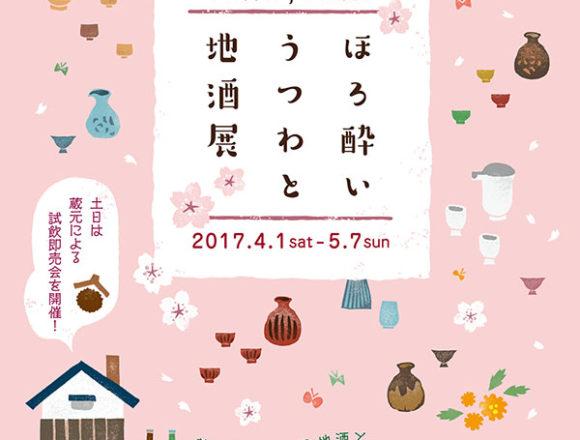 信楽陶芸の森ポスター