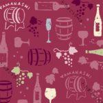 山梨柄〜日本一のワインどころ