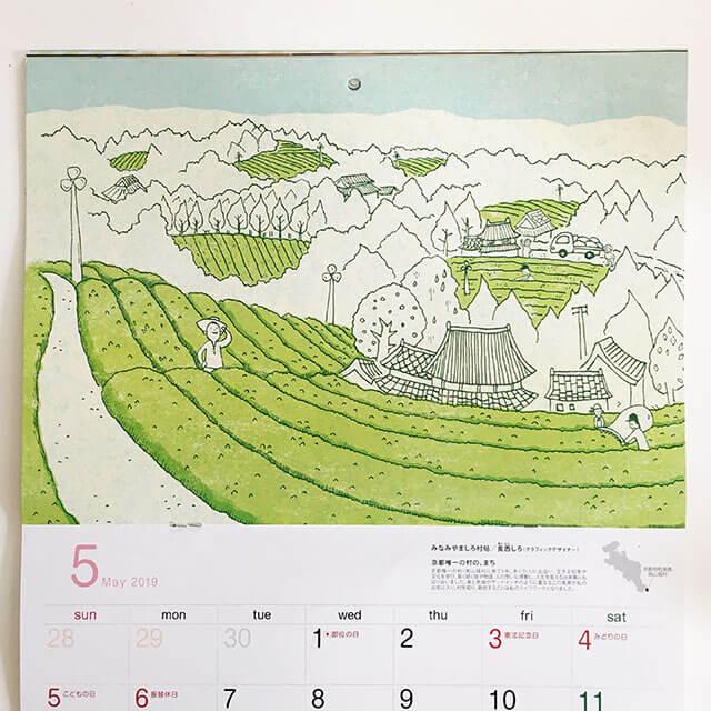 マチオモイカレンダー2019