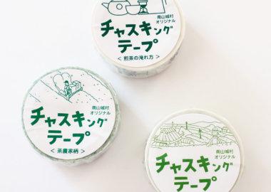 チャスキングテープ・茶畑マスキングテープ