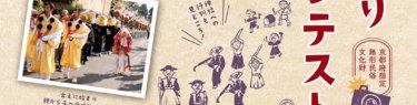田山花踊りフォトコンテスト チラシ
