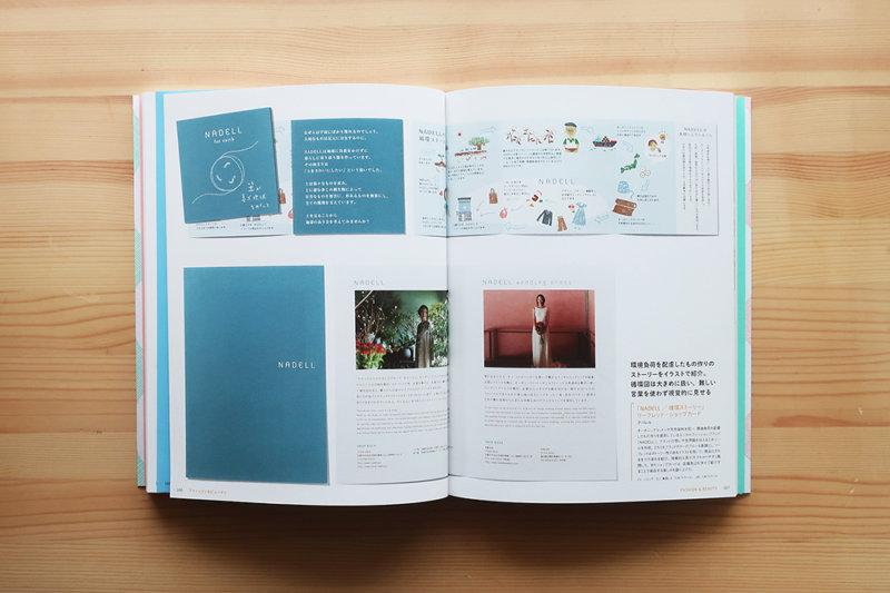 パイインターナショナル様が出版された書籍 「安心安全を伝えるデザイン」に たまごトラベルのデザインが掲載されました!
