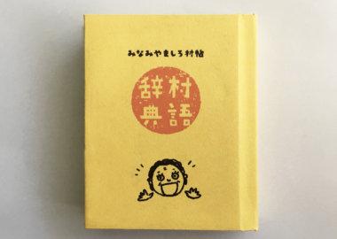 マチオモイ帖・みなみやましろ村帖2019方言辞典