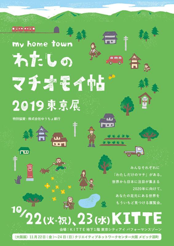 わたしのマチオモイ帖2019東京展チラシ