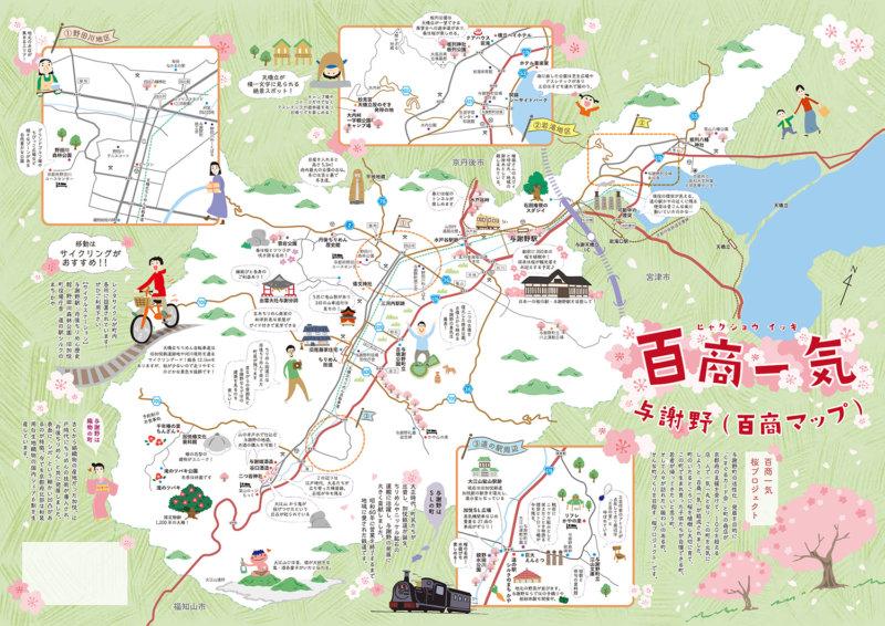 与謝野町イラストマップ