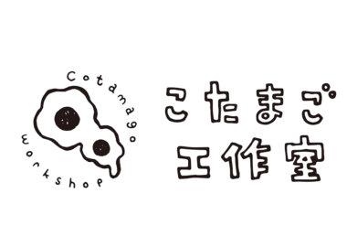 こたまご工作室ロゴ
