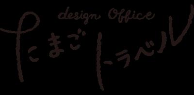 デザイン事務所・たまごトラベル