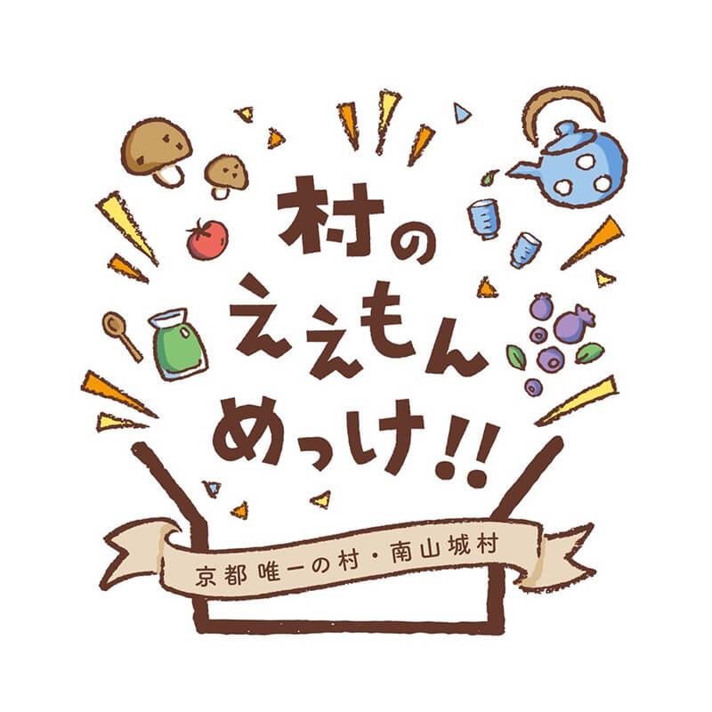 南山城村特産品ロゴマーク
