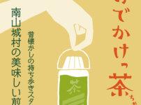 レトロモダン・哀愁・懐かしい・古くて新しい・温故知新・復興・復活・文化・お茶