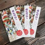 パンフレットデザイン・民俗芸能・祭り・文化・歴史・伝統・南山城村・田山花踊り