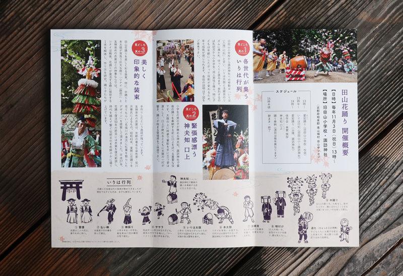 パンフレットデザイン・民俗芸能・祭り・文化・歴史・伝統・