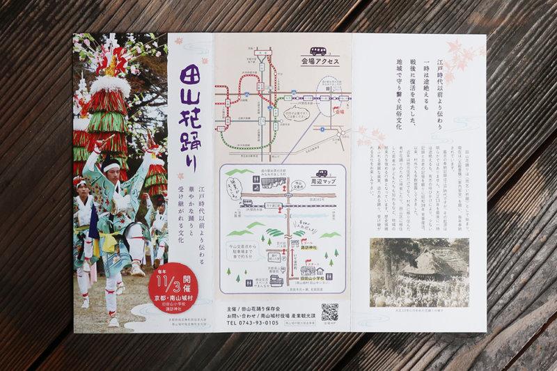 パンフレットデザイン・民俗芸能・祭り・文化・歴史・伝統・京都・
