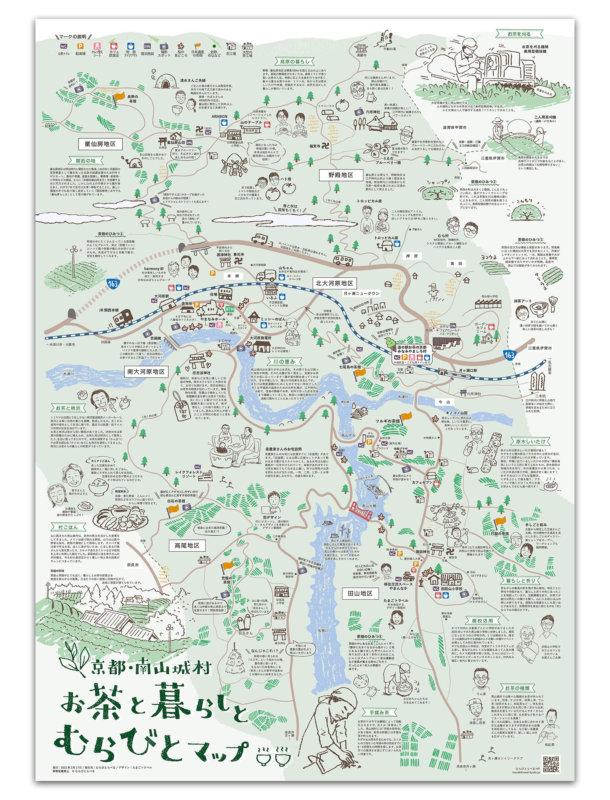 お茶と暮らしとむらびとマップ ・南山城村の観光イラストマップ