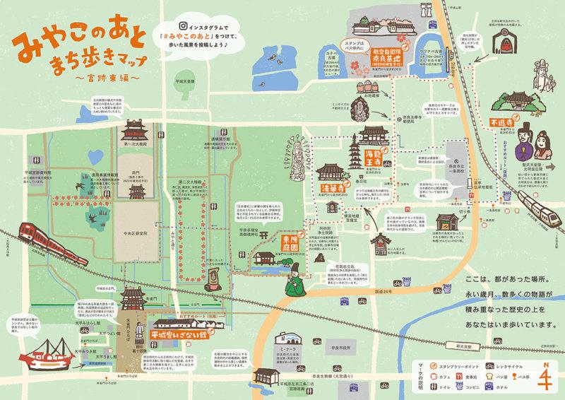 平城宮跡・イラストマップ・奈良・みやこのあと まち歩きマップ・消しゴムハンコ